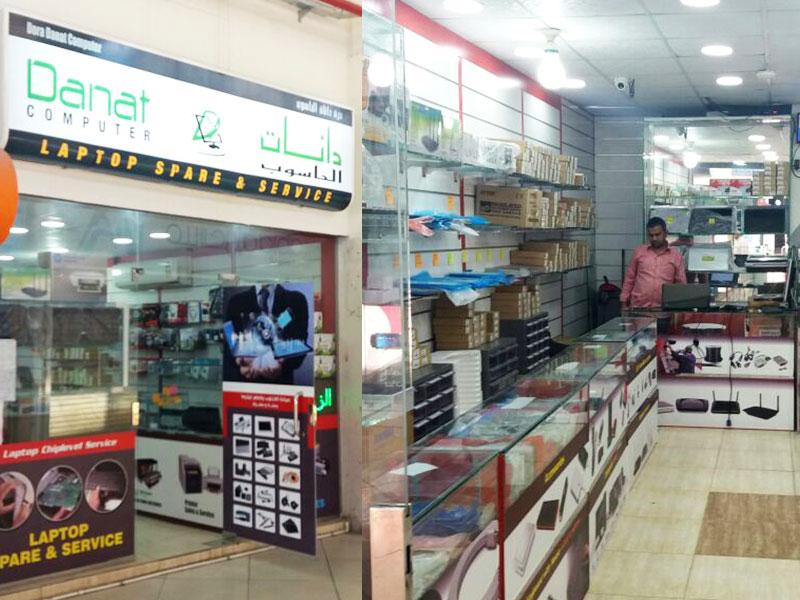 Danat Mobiles (Saudi)